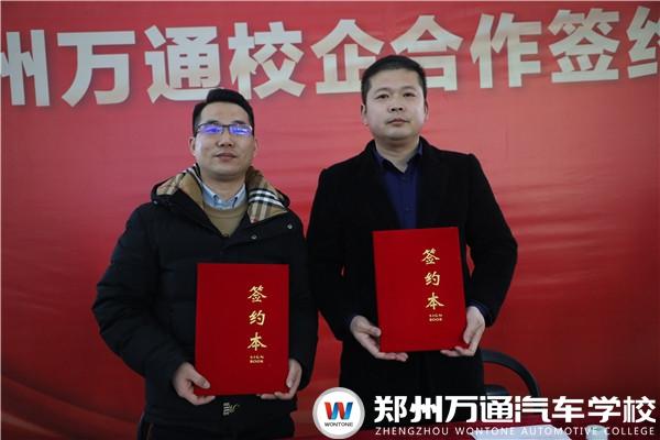 祝贺!郑州万通与苏州赛道达成校企合作签约!