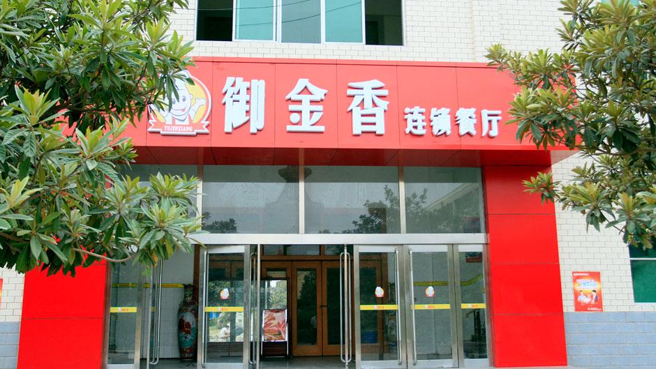 郁金香连锁餐厅