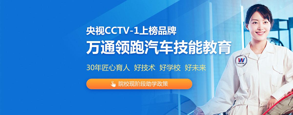 CCTV国家品牌计划
