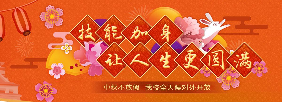 中秋节优惠活动