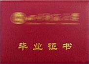 郑州万通汽车学校证书