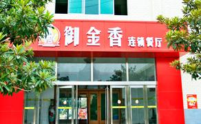 郑州万通汽车学校_学校食堂