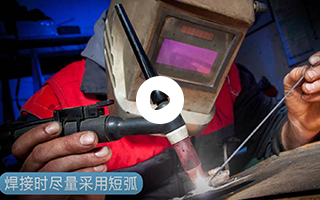 非熔化极惰性气体保护焊技术
